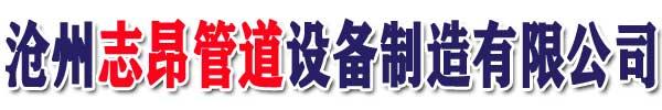 滄州志昂管道設備制造有限公司【官 網】