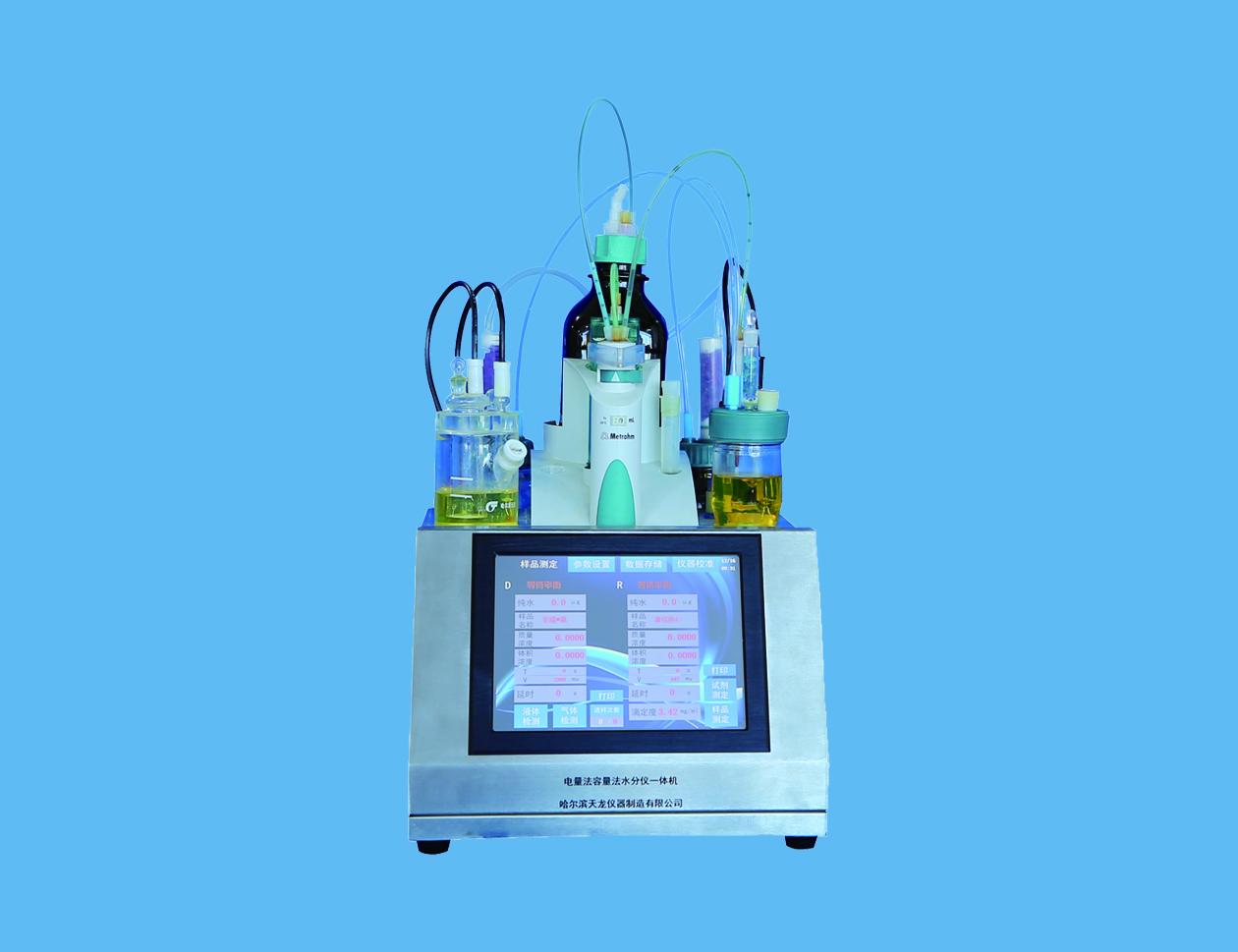 電量法容量法水分儀一體機
