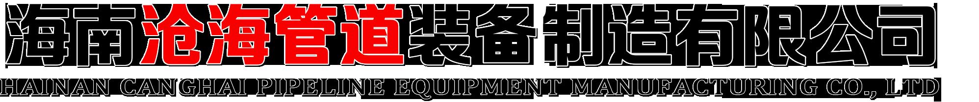 海南沧海管道装备制造有限公司-