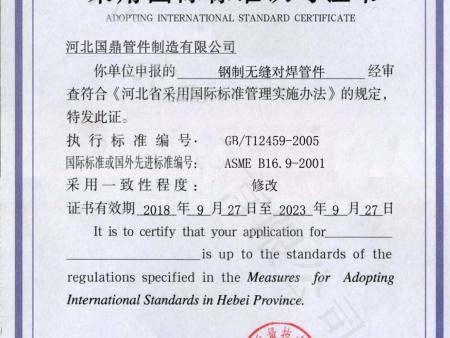 國際標準認可證書