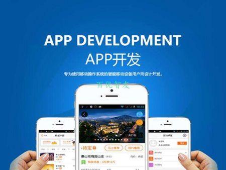 惠州app定制开发软件小程序开发找百优智友网络靠谱价格合理