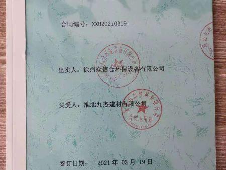 淮北九杰建材有限公司项目顺利签约