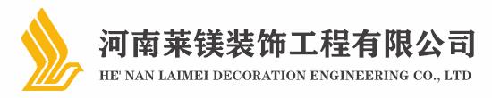 河南莱镁装饰工程有限公司