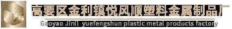肇庆市高要区金利镇悦风顺金属制品厂