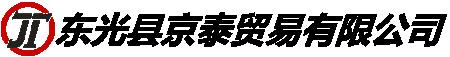 东光县京泰贸易有限公司
