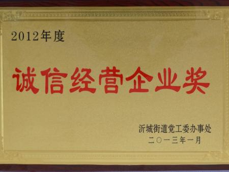 诚信经营企业奖
