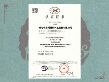 體系認證證書