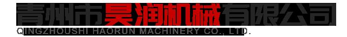 青州市昊润机械有限公司