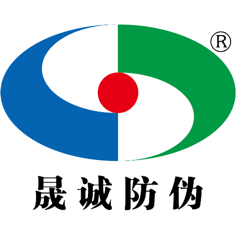 厦门晟诚防伪技术开发有限公司