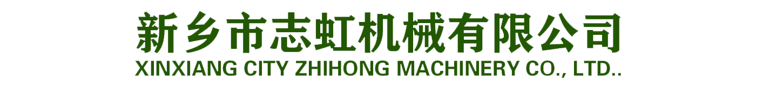 新乡志虹机械