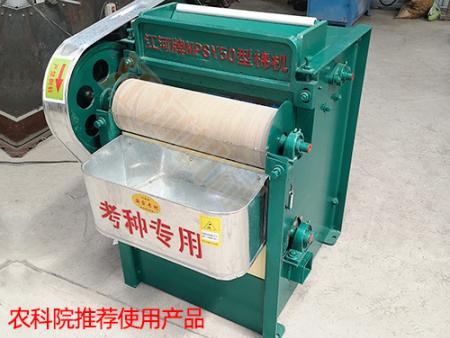 MPSY一50C型籽棉试轧机