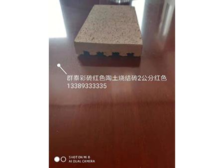 甘肃陶土砖厂家告知大家陶土砖和烧结砖一样吗?