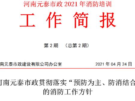 2021簡報第2期