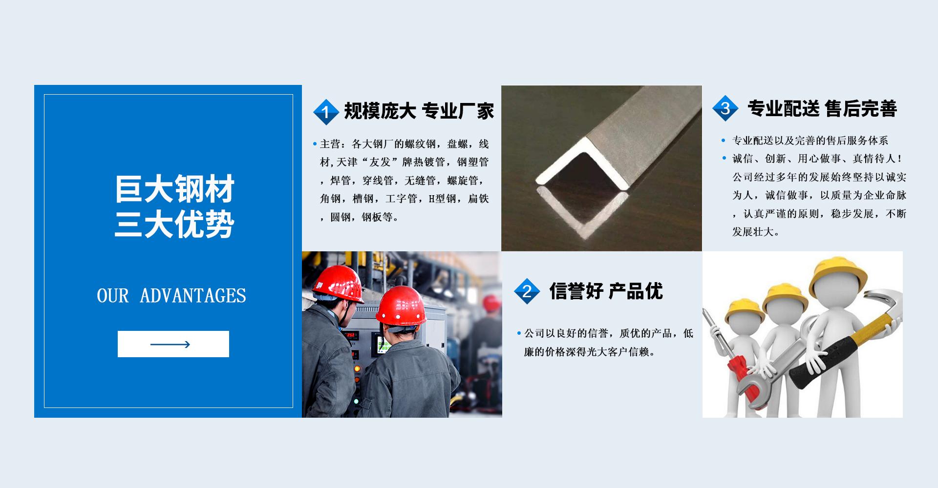 巨大钢材烟台钢材批发,规模庞大,专业厂家,信誉好品质优,专业配送,售后服务完善!