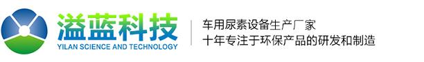 福建省溢蓝环保科技有限公司