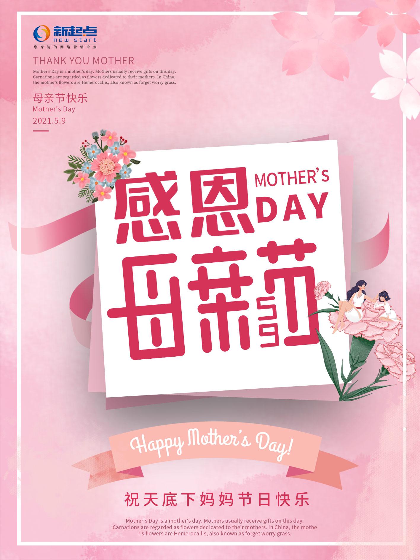 祝天下所有母亲:母亲节快乐!