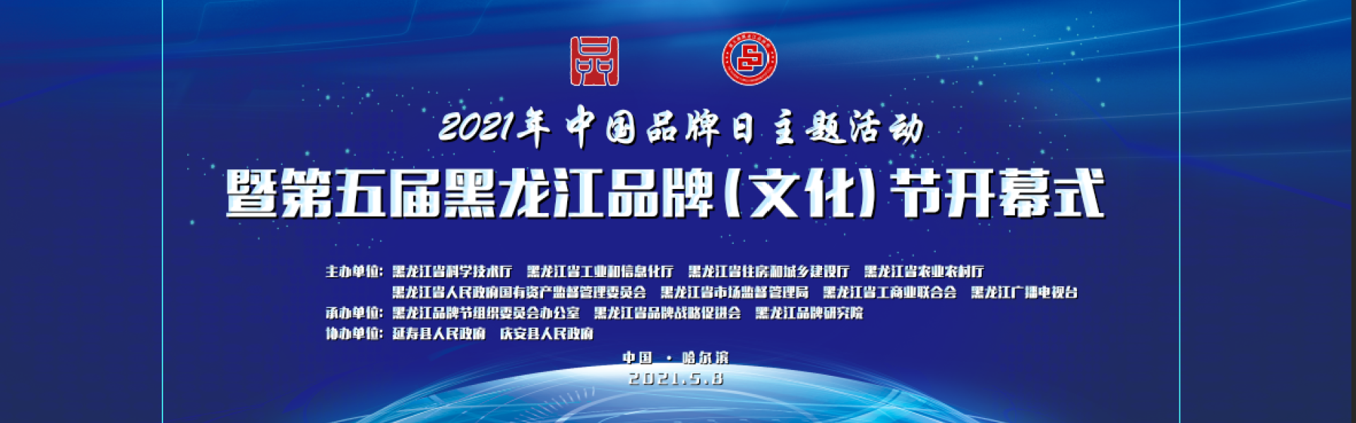 2021年中国品牌日主题活动暨第五届黑龙江品牌(文化)节开幕式隆重举行