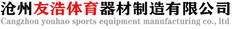沧州友浩体育器材制造有限公司