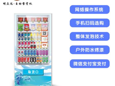 东莞零食综合自动贩卖机定做价格