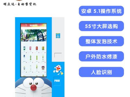 漳州饮料自动贩卖机定做价格