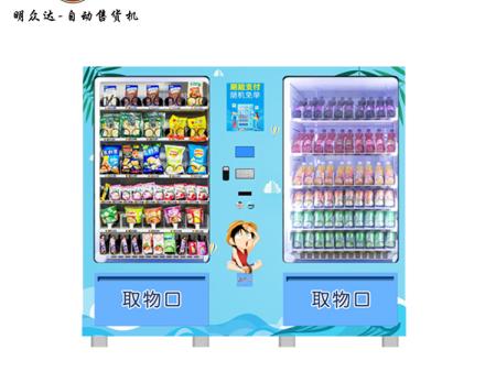 宁波饮料综合自动贩卖机定做
