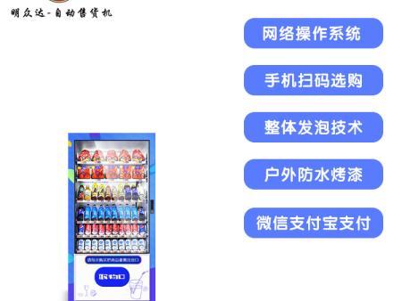 杭州综合自动贩卖机定做价格