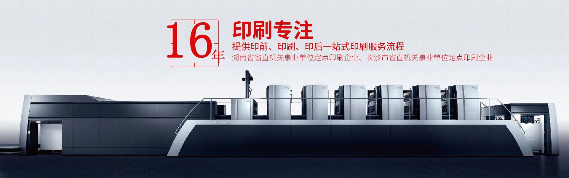 湖南印刷公司