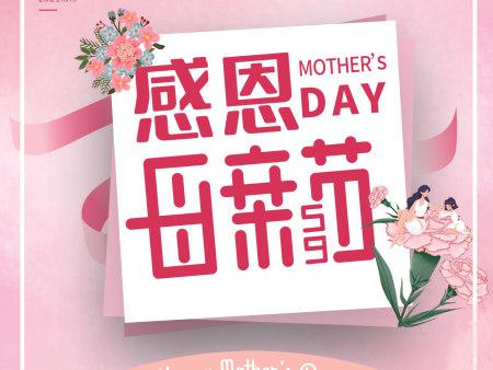 祝天下所有母親:母親節快樂!