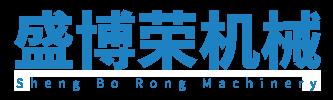 泉州盛博榮機械有限公司