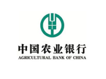 中國農業銀行(點擊查看更多)