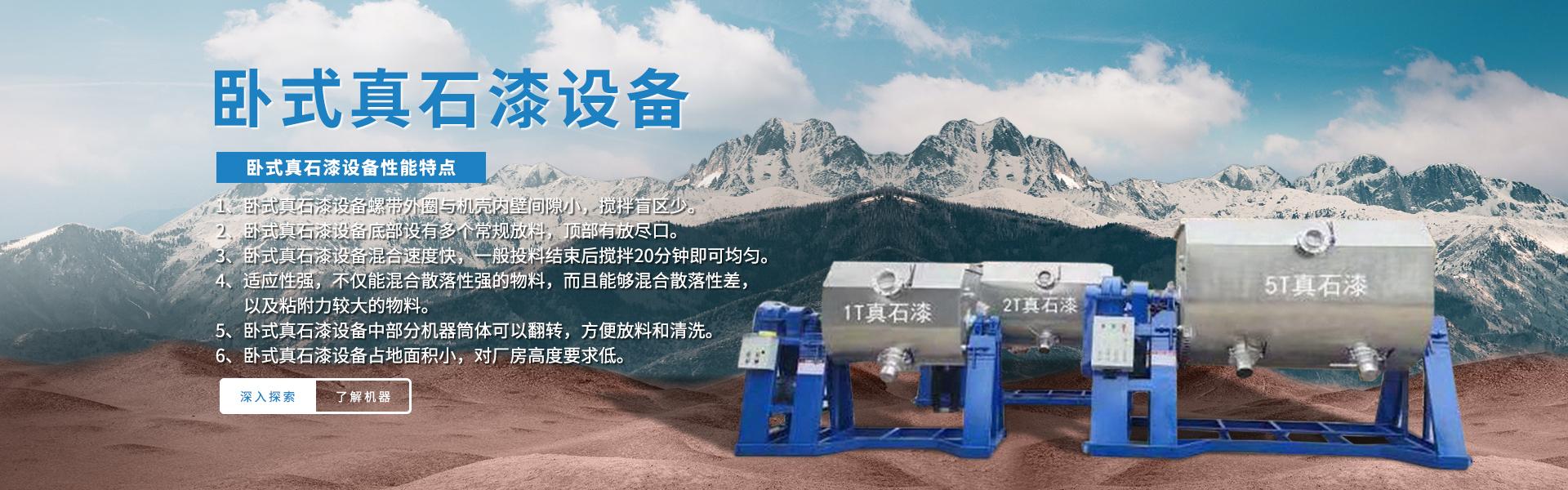 沙子烘干機|三筒沙子烘干機|真石漆攪拌機|干粉砂漿攪拌機-泉州盛博榮機械有限公司