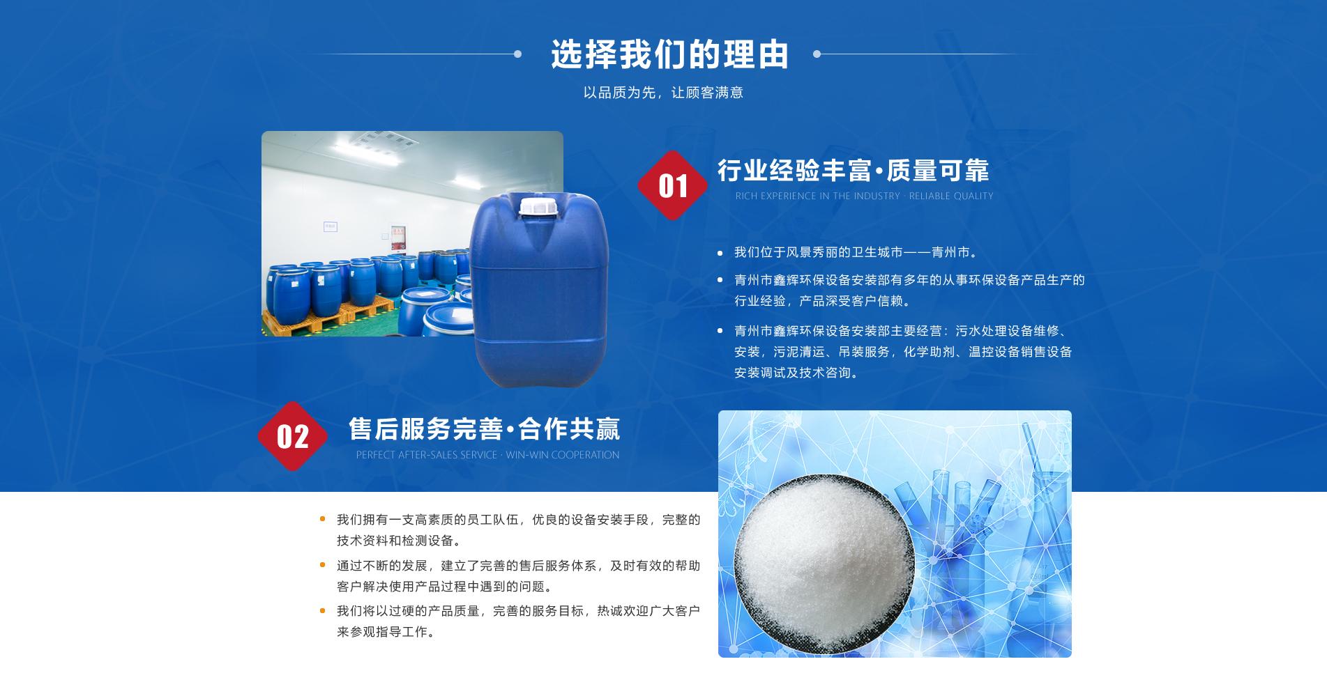 青州市鑫辉环保设备安装部