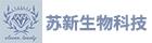 福建省泉州市蘇新生物科技有限公司