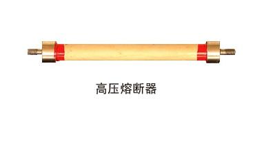 大型臭氧發生器技術--熔斷器