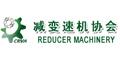 中国减变速机行业协会