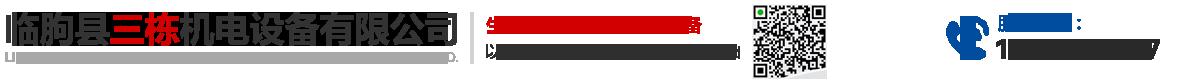 臨朐縣三棟機電設備有限公司