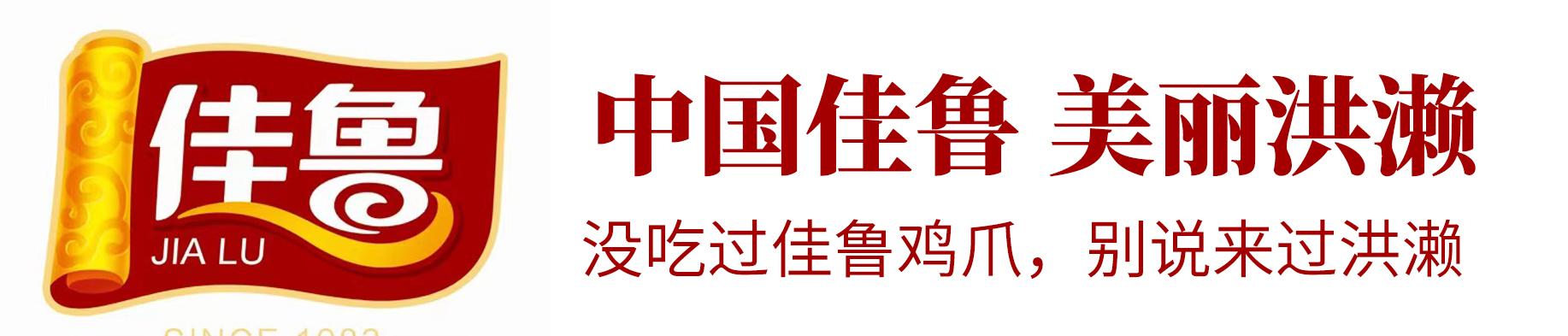 福建省南安市佳魯食品有限公司