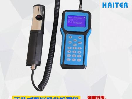 HT-1000手持式防爆智能粉尘检测仪