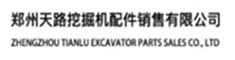 鄭州天路挖掘機配件銷售有限公司