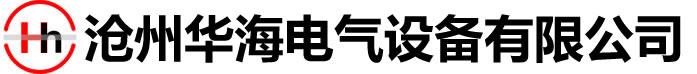 滄州億能電機電器設備有限公司