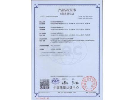 產品認證證書  II型自愿認證