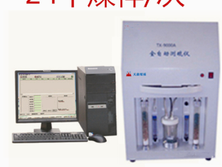 微机测硫仪
