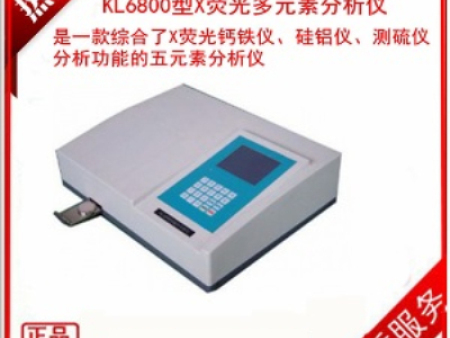 荧光多元素分析仪