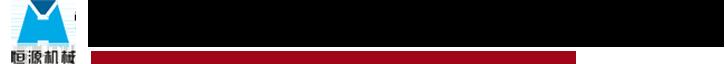 鹤壁市恒源机械制造有限公司