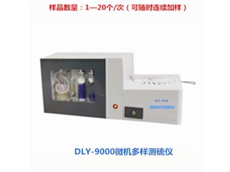 全自動微機多樣測硫儀DRL-9000