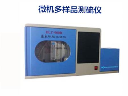 DLY-900B微機多樣定硫儀