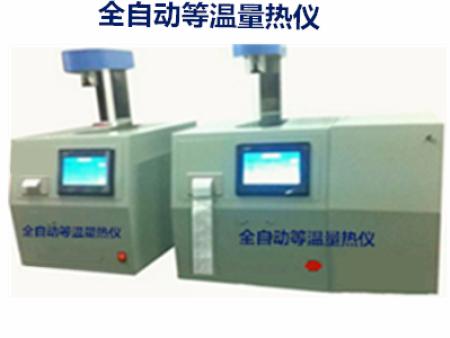 全自動等溫量熱儀LRY-300A