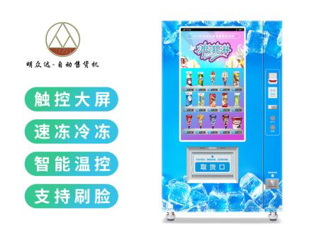 江门海鲜肉类智能冷冻售货机定制
