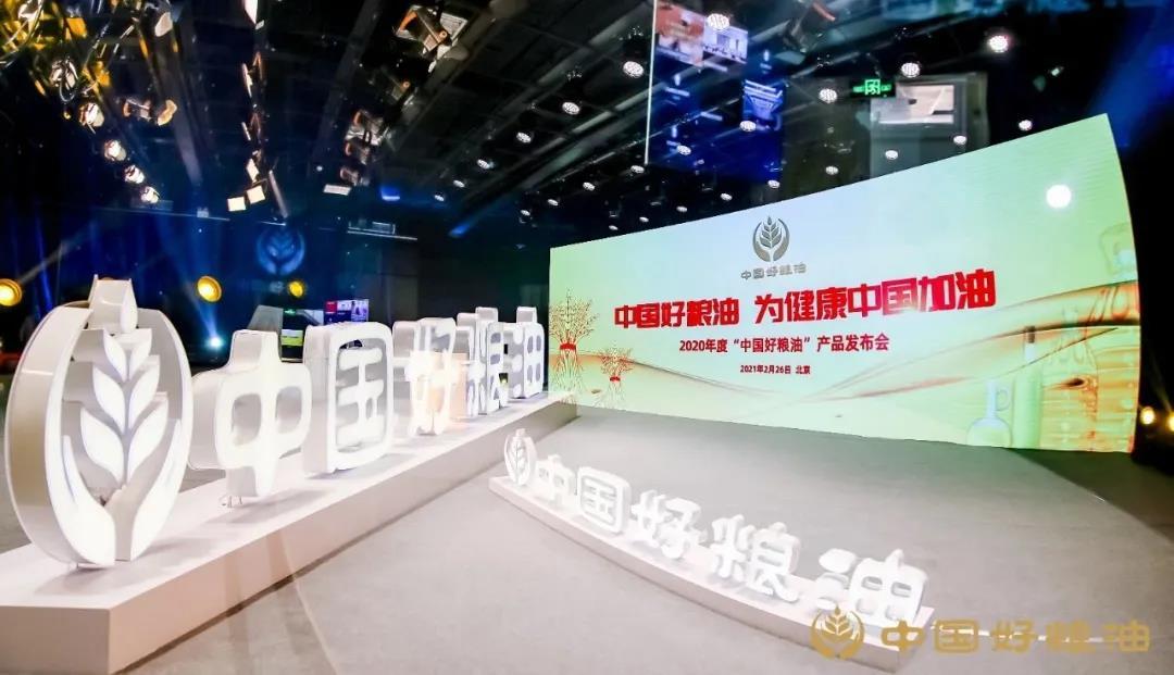 """喜訊!鯰魚溝大米獲2020年度""""中國好糧油""""殊譽"""