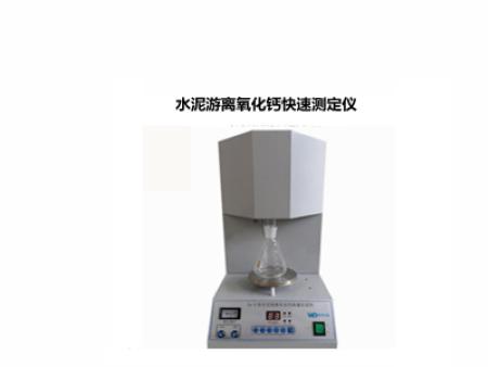水泥游離氧化鈣快速測定儀